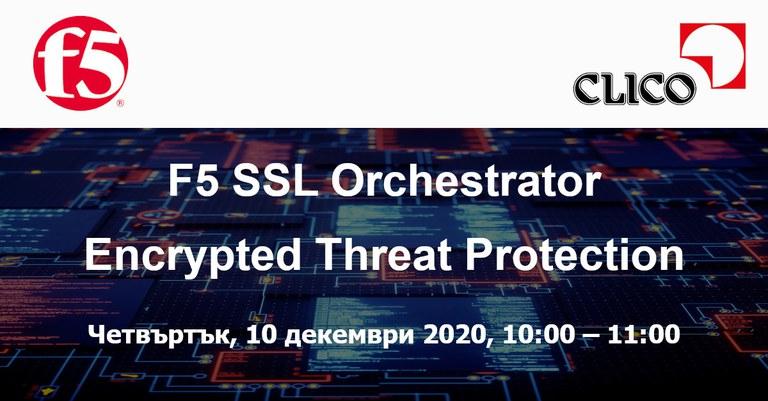 SSL Orchestrator webinar